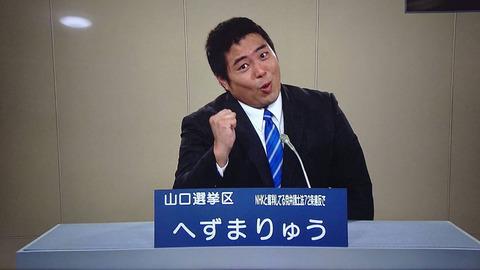 【朗報】山口県の大スター・へずまりゅう「当選すると思っちょう」