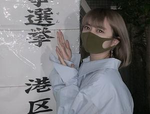 【画像】椎木里佳さん、今回の都知事選も例のアピールを忘れない