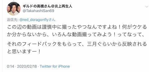 宮迫チャンネル管理人「今の動画は謹慎中に撮り貯めしたやつだからw3月から面白くなるよ!」