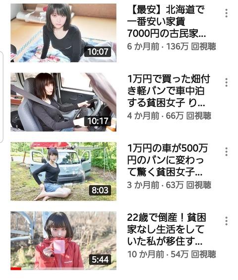 【画像】北海道の村暮らし系YouTuberりんちゃん、可愛すぎて人気爆発wwwww