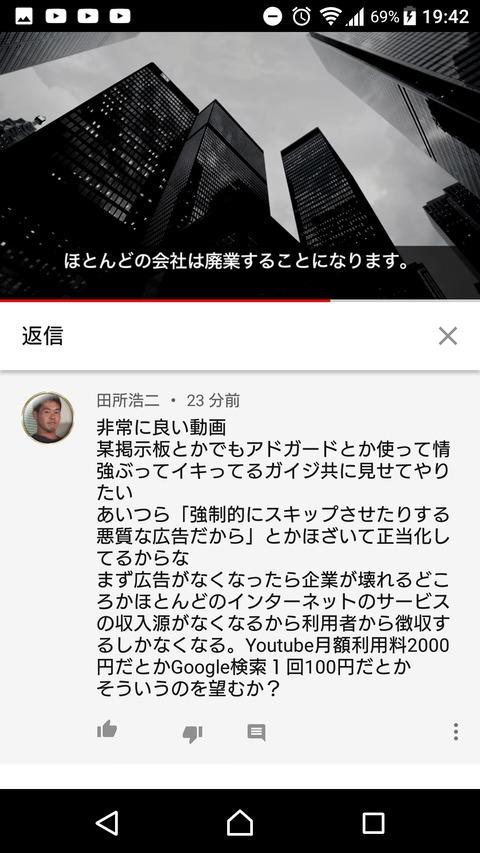 【悲報】YouTubeキッズ、広告をブロックしてるなんJ民にブチギレ
