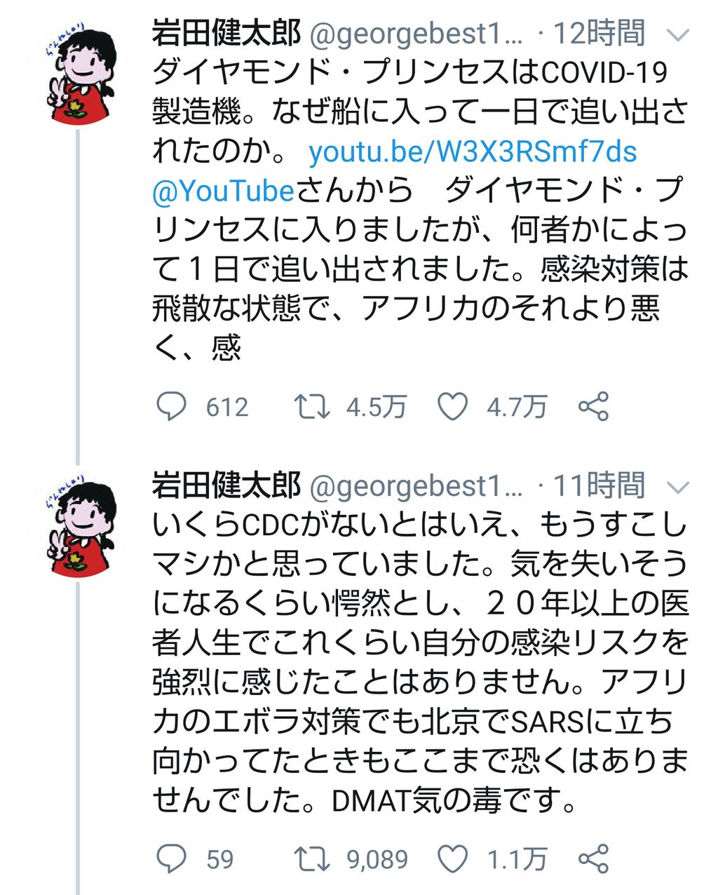 【炎上】日本政府さん、クルーズ船から感染症対策の専門家を追放…専門家YouTubeでブチギレ