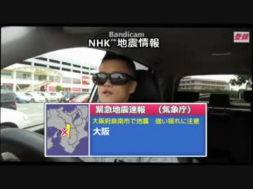 大阪で大地震が起こったわけだが果たしてsyamuさんは無事なのか…