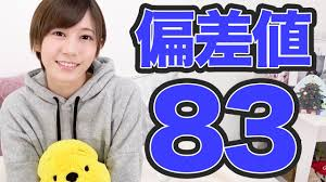ゆきりぬ(横国卒)「高学歴YouTuberが○○したら~」