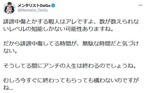 【嘲笑】メンタリストDaiGo「誹謗中傷する暇人は数が数えられないレベルの知能しかない」
