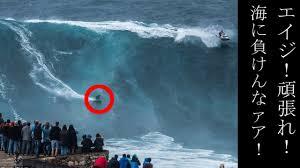 【朗報】エイジ、新潟の津波に乗って無事帰還