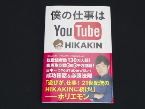hikakinbook-1