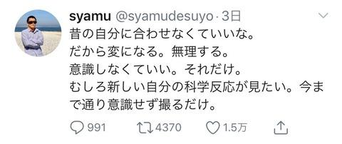【名言】syamu「昔の自分に合わせなくていいな。だから変になる。」