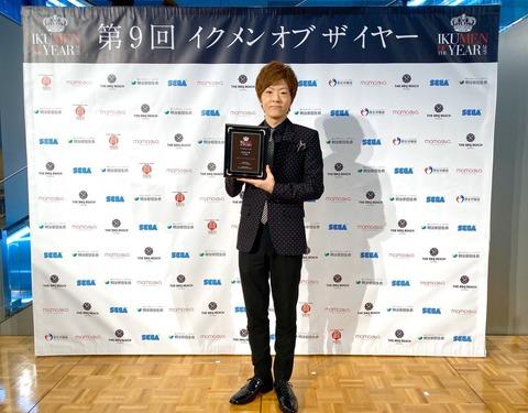 【快挙】セイキンさん、第9回イクメンオブザイヤーを受賞