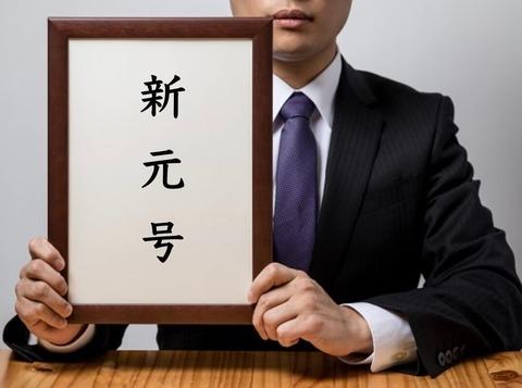 shingengou-01