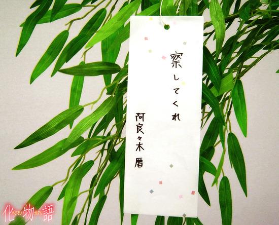 koyomi_wish