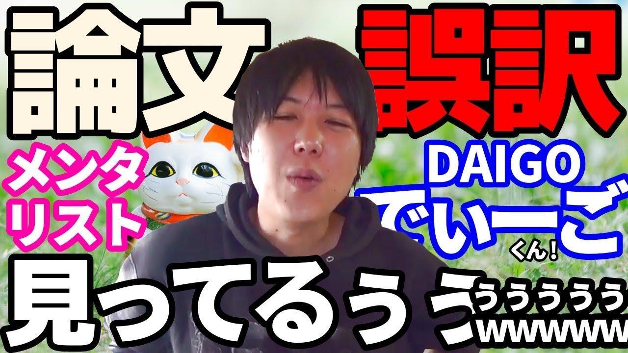 Daigo 炎上 リスト メンタ