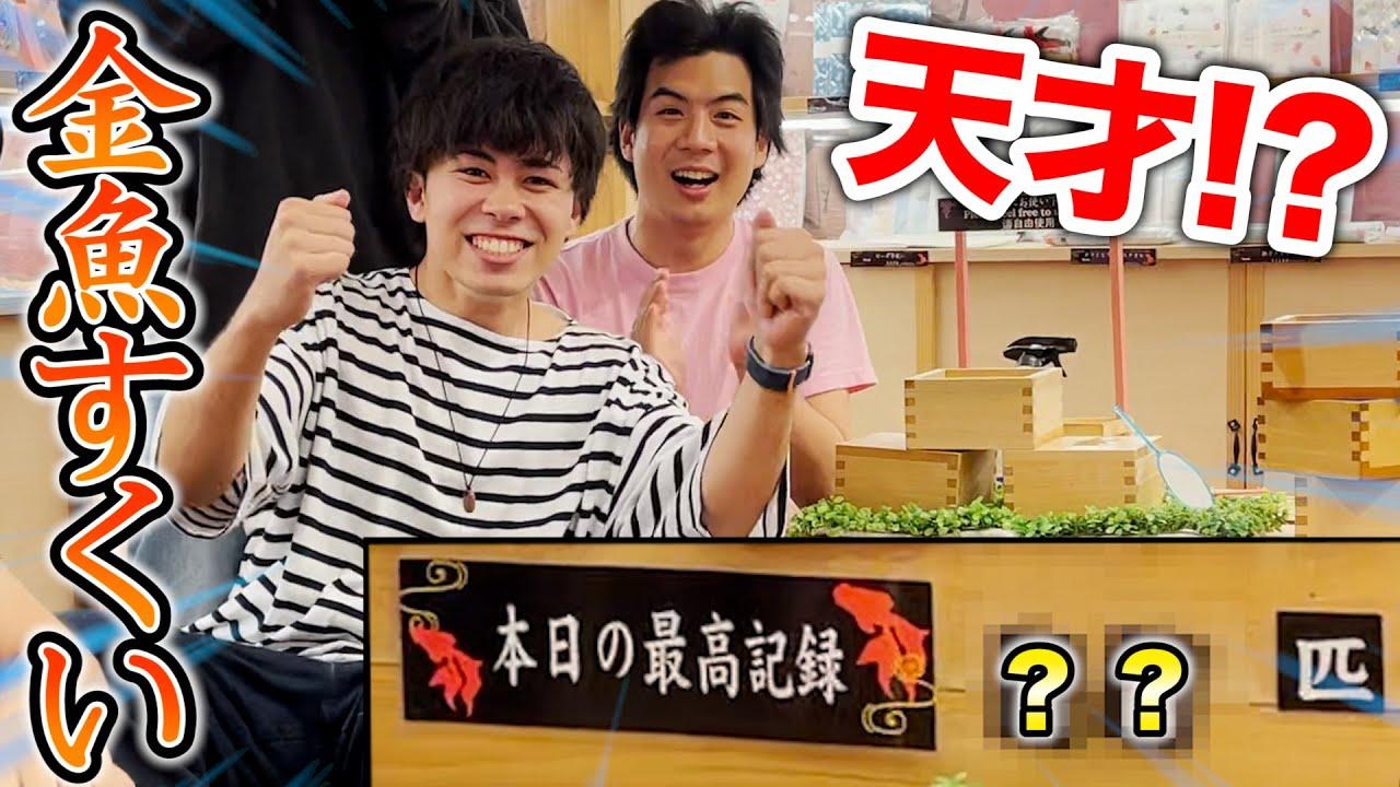 【フィッシャーズ】【衝撃】一体何匹すくうの?金魚すくいの名人現る!?
