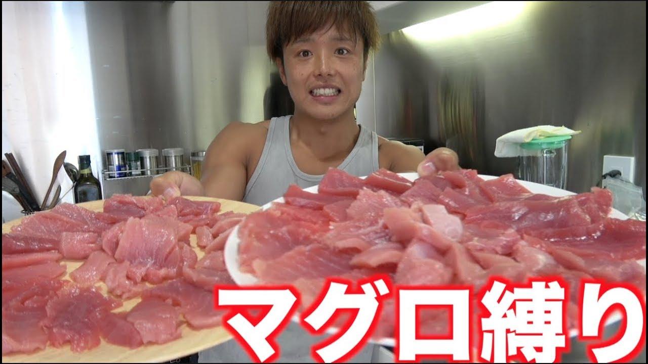 【ぷろたん】【衝撃】1日中本マグロの赤身を食い続けたら体重の変化が予想だにしない結果に。。。
