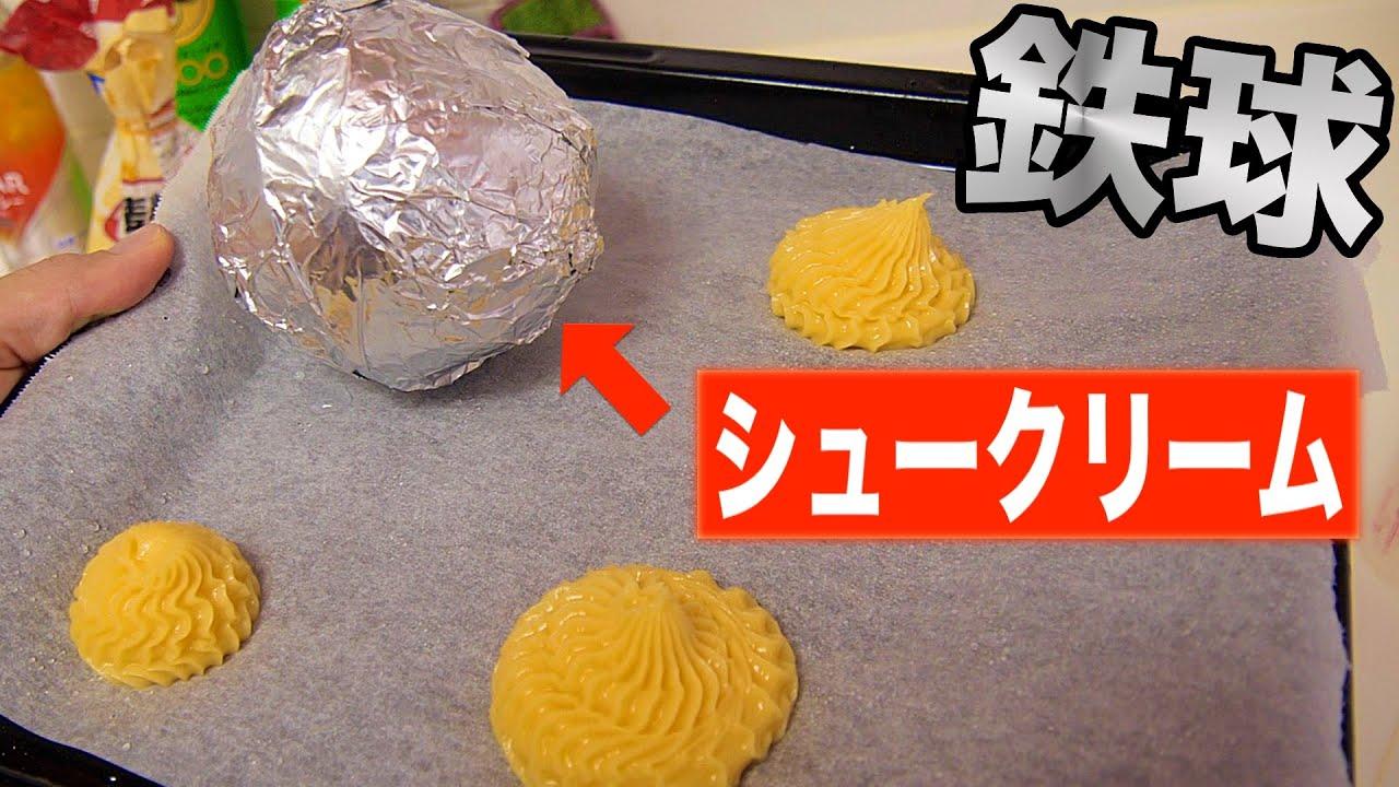 【PDS】鉄球の中にシュー生地入れて焼けばテッシュー PDS