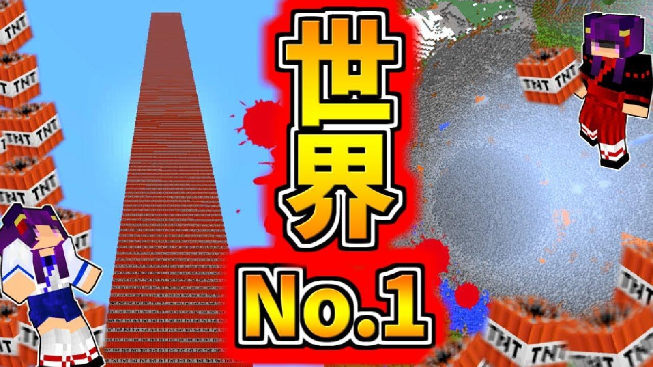 """【たくっち】【Minecraft】世界一のTNT!?マイクラ世界を破壊する""""巨大TNTタワー""""を爆発させた結果…【ゆっくり実況】【マインクラフトmod紹介】"""