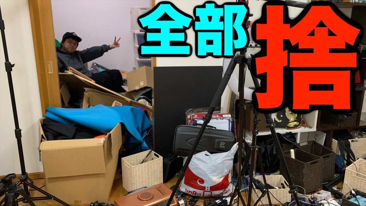 【東海オンエア】【大断捨離】撮影部屋の押入れ、鬼の年末大掃除SP