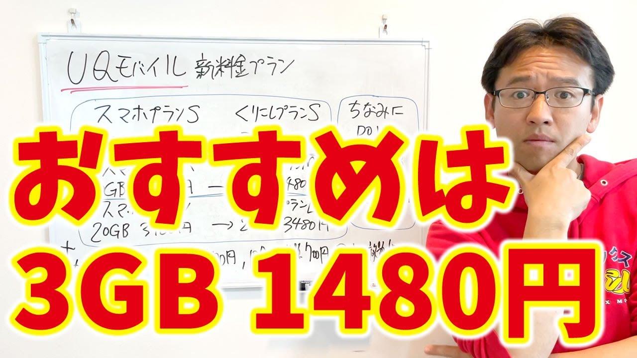 【マックスむらい】UQモバイル新料金プラン「くりこしプラン」でau「povo」対抗!? データ繰越可能で月1480円から!