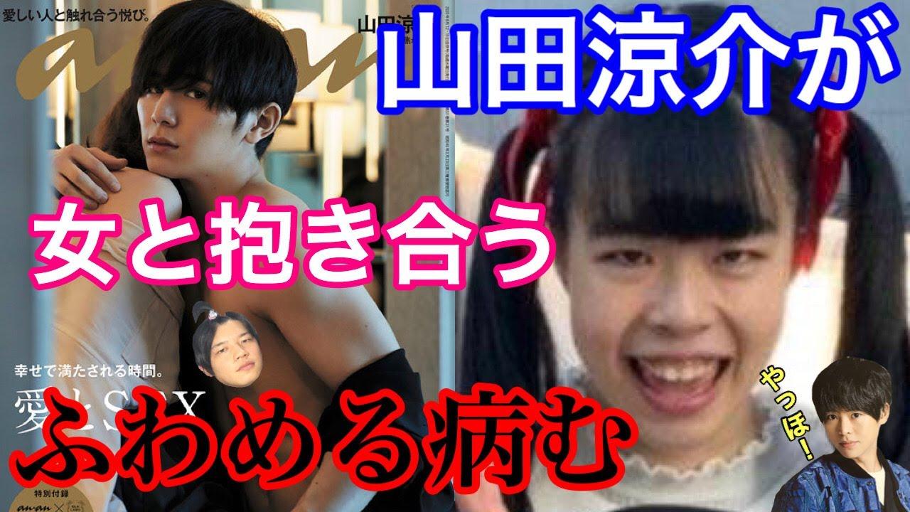 【よりひと】山田涼介が脱いで自称嫁のふわめるさん病んでしまう