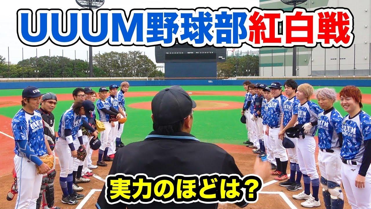 野球 部 uuum