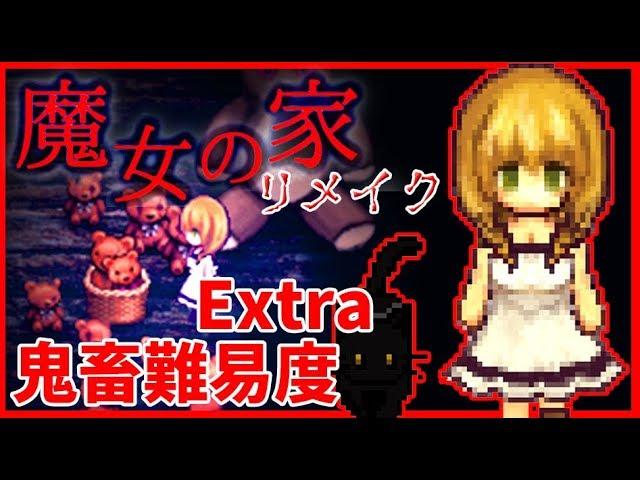 【レトルト】【魔女の家MV Extra】本気を出した魔女の家が鬼の難易度でした #1