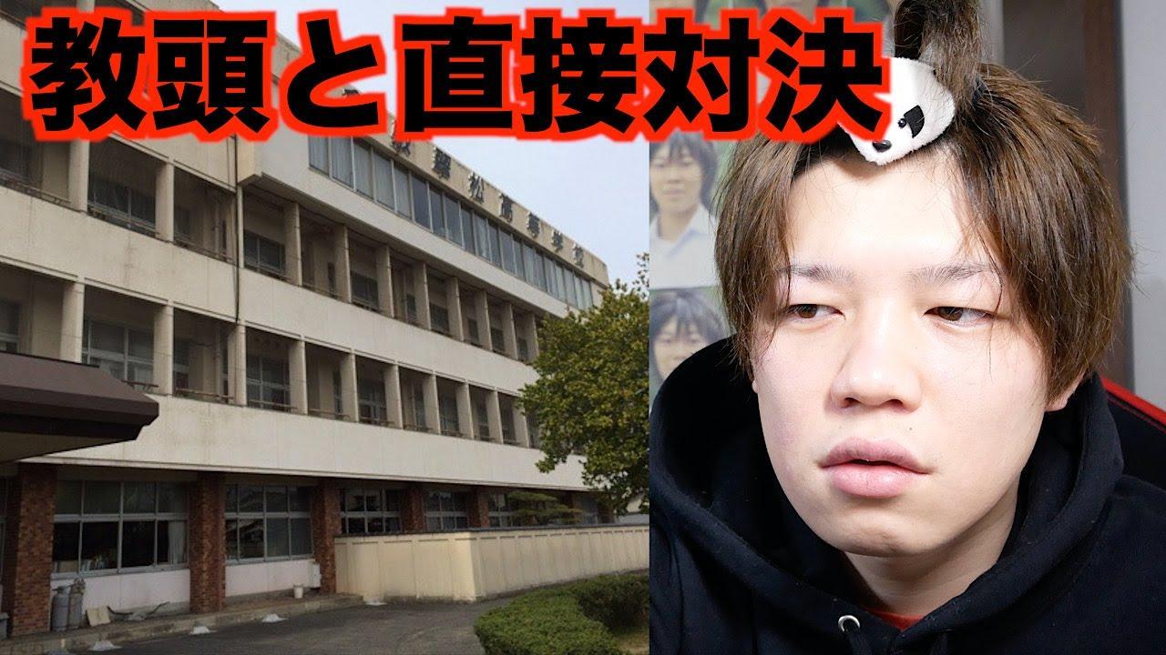 松 高校 翠 倉敷