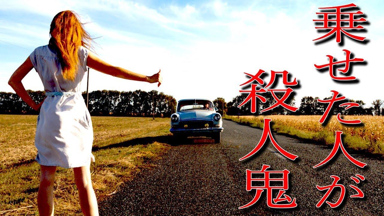 【ポッキー】夜道で知らない女性を車に乗せたらとんでもない事が判明した...