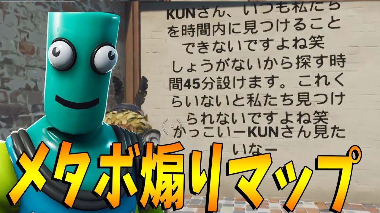 フォート ナイト kun