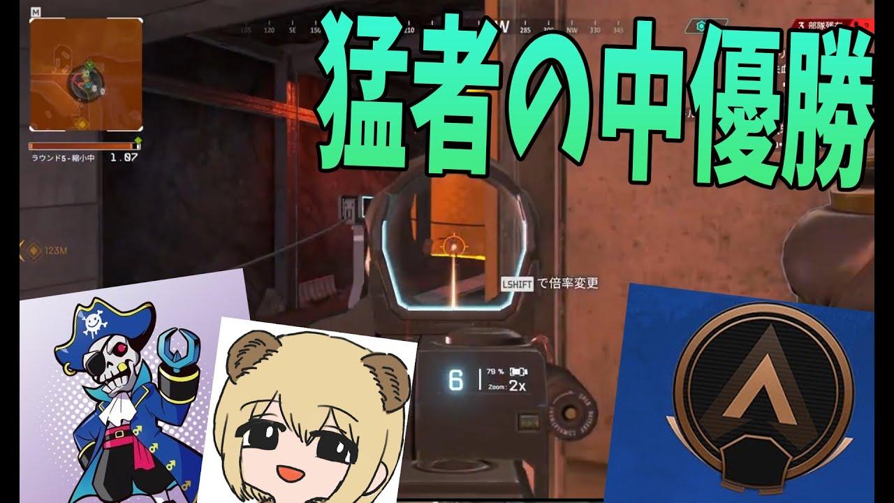 出場 Cr 者 apex カップ