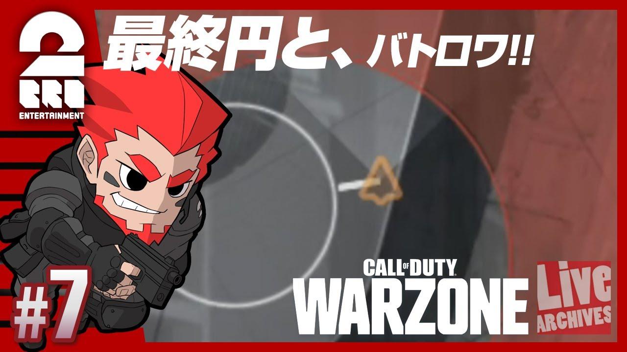 【兄者弟者】#7【最終円】弟者の「Call of Duty: Warzone(バトロワ)」【2BRO.】