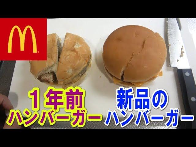 腐ら ない マクドナルド