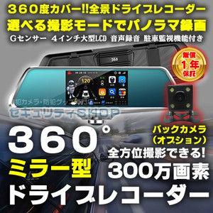 sec_car360-tf-m
