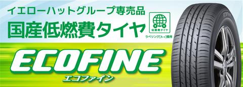 ecofine_topimg