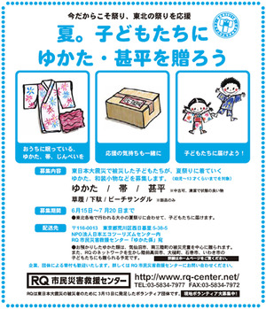 yukata_fly