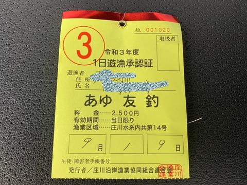 725D673E-A6AF-44D6-B21E-A1336AAC3D43