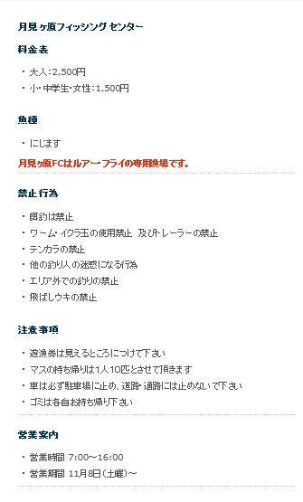月見ヶ原FC②