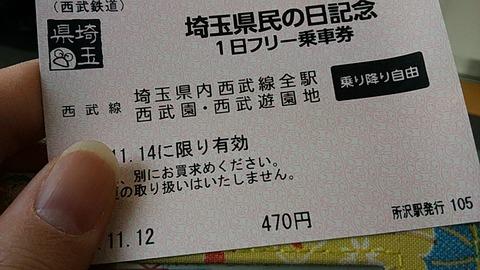 埼玉県民の日ミニ旅に出発