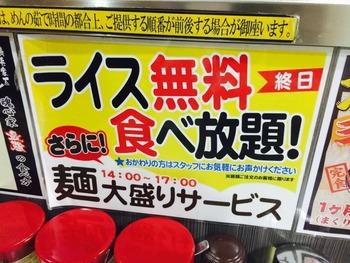 rice_men