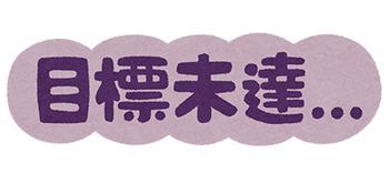 mokuhyou_mitatsu_text