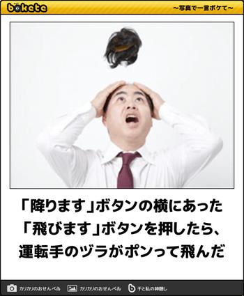 katura_tobu