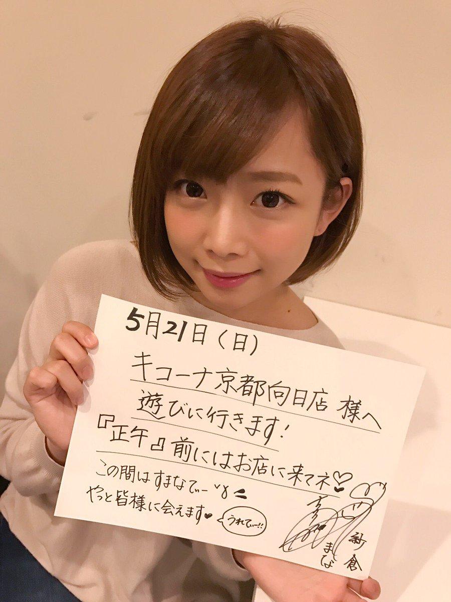 【参考画像あり】AV女優の紗倉まなさんの字が綺麗過ぎるwwwwww