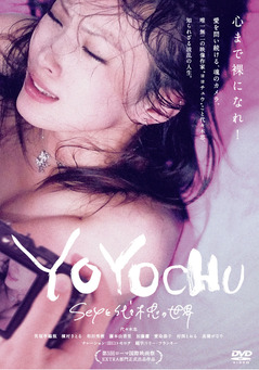 YOYOCHU SEXと代々木忠の世界ジャケ写