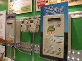 ためしてガス展2009-3
