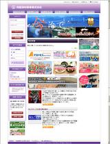 四国溶材商事ホームページ