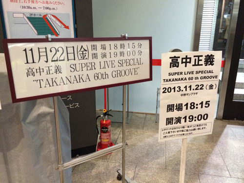 高中正義 SUPER LIVE SPECIAL 'TAKANAKA 60th GROOVE'