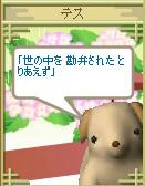 テス俳句060709