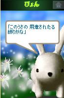 ぴょん俳句060709