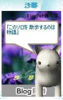 沙耶俳句060709
