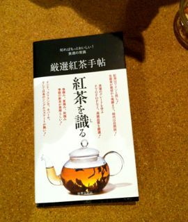 厳選紅茶手帖ー紅茶を識る