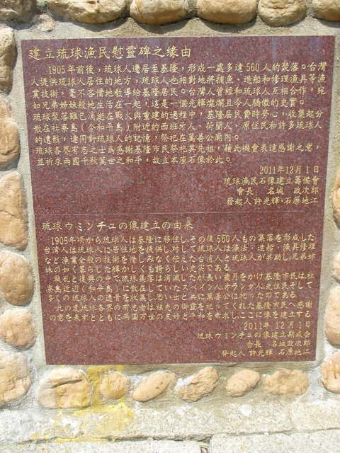 琉球漁民慰霊碑2